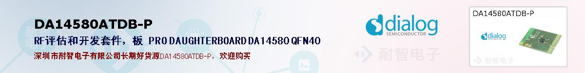 DA14580ATDB-P的报价和技术资料