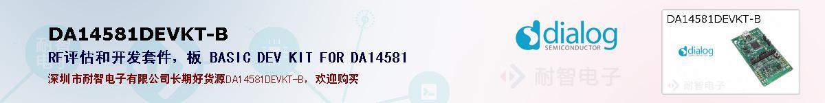 DA14581DEVKT-B的报价和技术资料