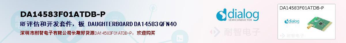 DA14583F01ATDB-P的报价和技术资料