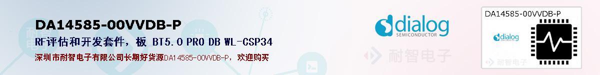 DA14585-00VVDB-P的报价和技术资料