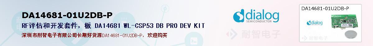 DA14681-01U2DB-P的报价和技术资料