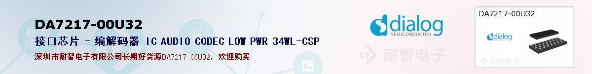 DA7217-00U32的报价和技术资料