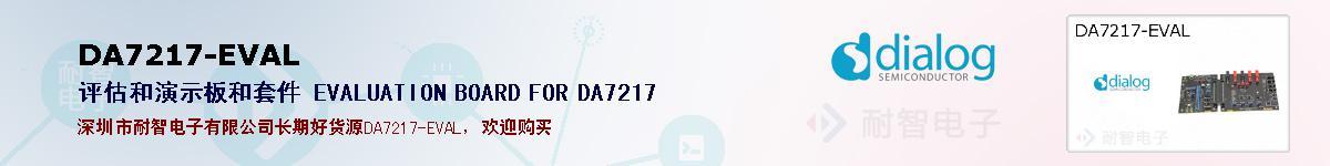 DA7217-EVAL的报价和技术资料