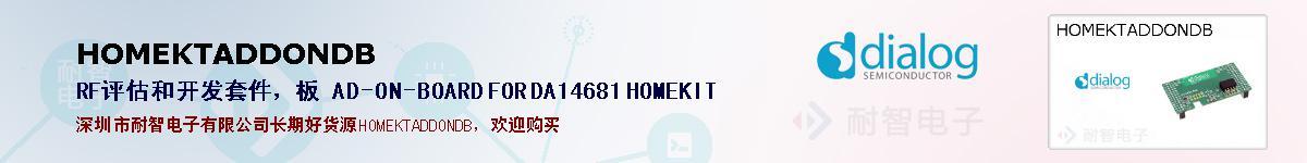 HOMEKTADDONDB的报价和技术资料