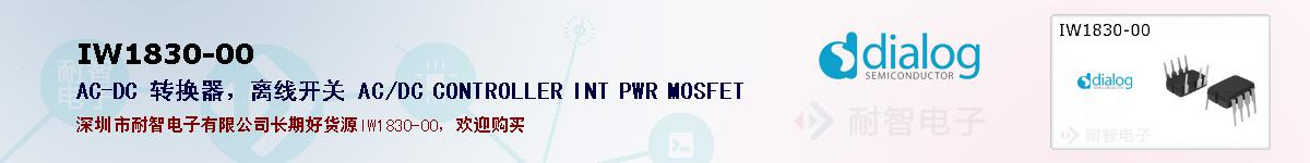 IW1830-00的报价和技术资料
