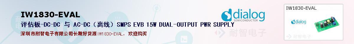 IW1830-EVAL的报价和技术资料