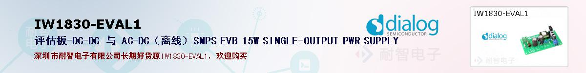 IW1830-EVAL1的报价和技术资料