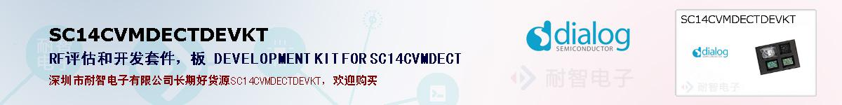 SC14CVMDECTDEVKT的报价和技术资料