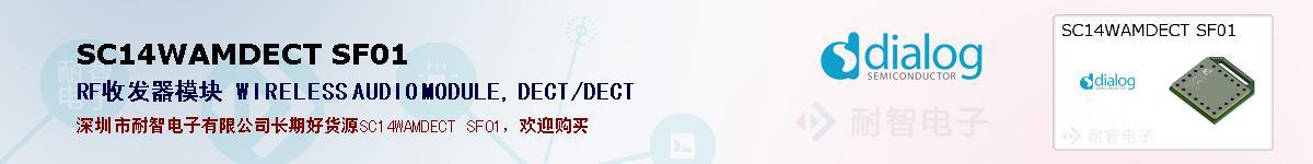 SC14WAMDECT SF01的报价和技术资料