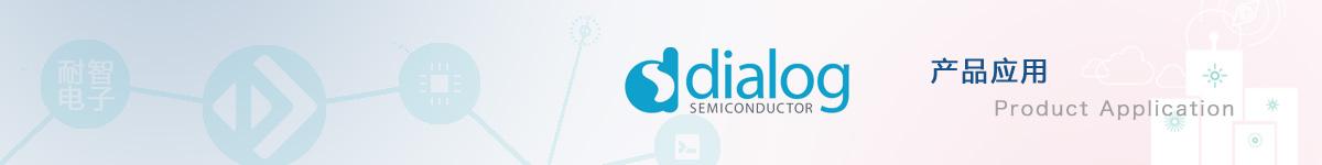 Dialog产品的应用领域