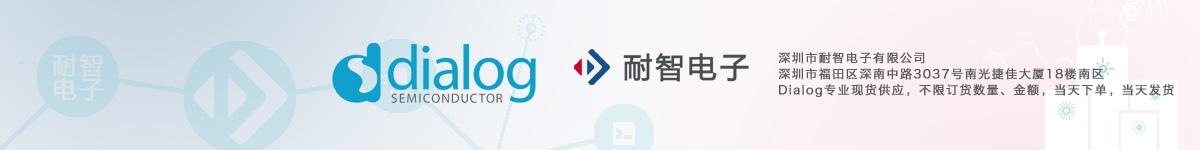 购买Dialog芯片联系方式