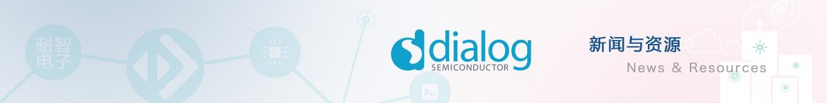 Dialog公司官网发布的新闻与资源