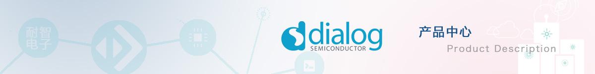 Dialog公司具有代表性的产品